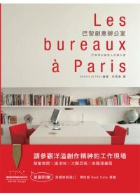 巴黎創意辦公室
