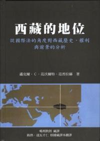 西藏的地位:從國際法的角度對西藏歷史.權利與前景的分析