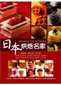 日本烘焙名家(二版)