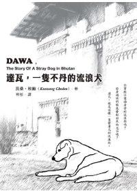 達瓦,一隻不丹的流浪犬