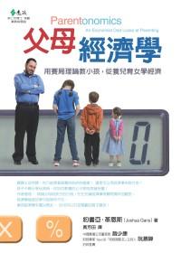 父母經濟學:用賽局理論教小孩,從養兒育女學經濟