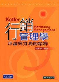 行銷管理學:理論與實務的精粹 13/e