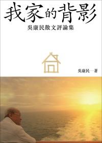 我家的背影:吳康民散文評論集