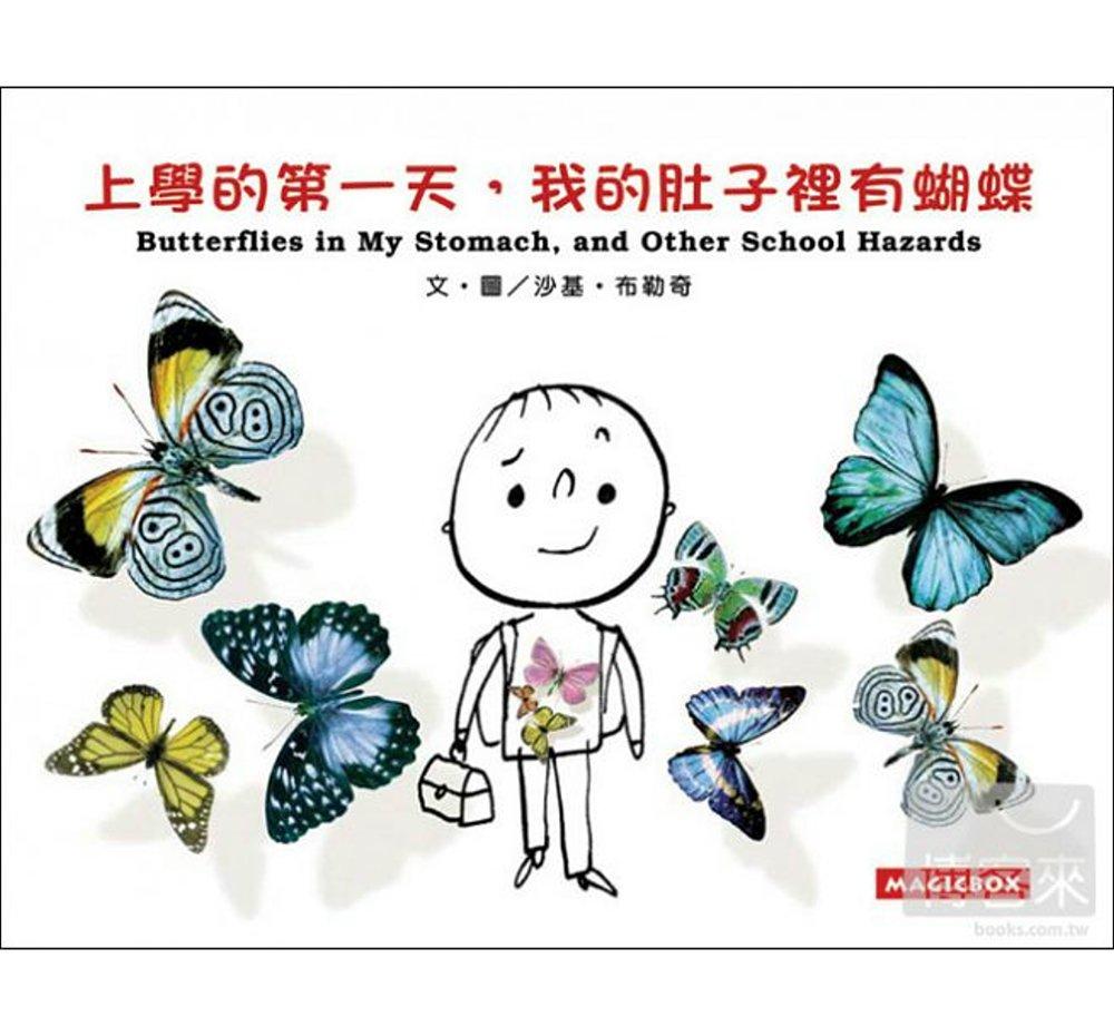 上學的第一天, 我的肚子裡有蝴蝶! /