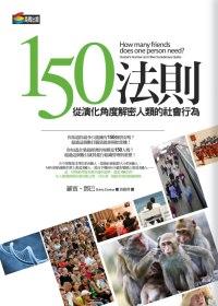 150法則:從演化的角度解碼人類的社會行為