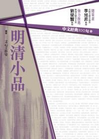 明清小品:中文經典100句