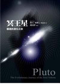 冥王星:靈魂的演化之旅