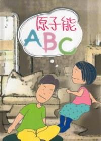 原子能ABC[精]