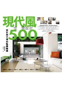 設計師不傳的私房秘技:現代風空間設計500