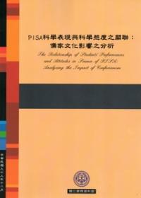 PISA科學表現與科學態度之關聯:儒家文化影響之分析