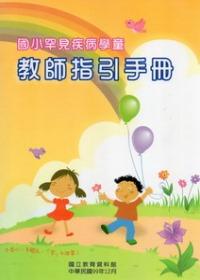 國小罕見疾病學童:教師指引手冊