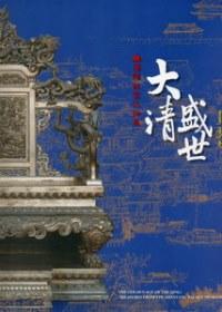 大清盛世 : 瀋陽故宮文物展