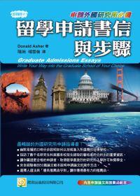 留學申請書信與步驟(申請外國研究所必備+附申請論文與推薦函範本)