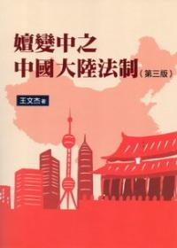 嬗變中之中國大陸法制
