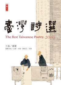 2010臺灣詩選