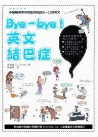 Bye-bye!英文結巴症