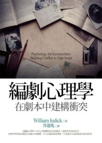 編劇心理學:在劇本中建構衝突