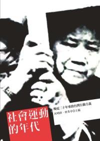 社會運動的年代 :  晚近二十年來的台灣行動主義 /