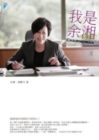 我是余湘 CHAIRWOMAN