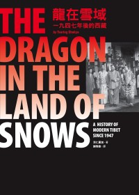 龍在雪域:一九四七年後的西藏