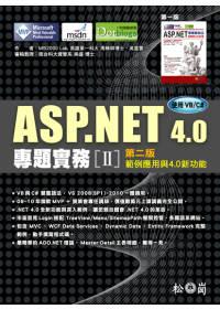 ASP.NET專題實務,範例應用與4.0新功能