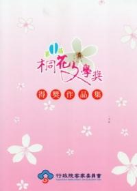 第一屆桐花文學獎得獎作品集