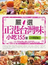 嚴選 正港台灣味小吃155家(中南部篇)