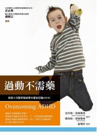 過動不需藥 :  美國小兒醫學權威帶你重新認識ADHD /