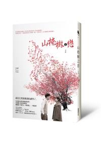 山楂樹之戀 /