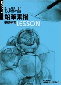 初學者鉛筆素描基礎學習LESSON
