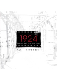 1924 : 中央社,一部中華民國新聞傳播史 = The Central News Agency