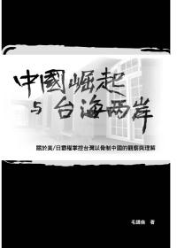 中國崛起與台海兩岸 :  關於美/日霸權掌控台灣以脅制中國的觀察與理解 /