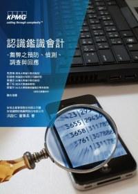 認識鑑識會計:舞弊之預防.偵測.調查與回應