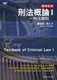 刑法概論:刑法總則