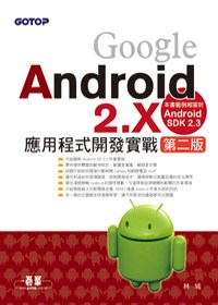 Google Android 2.X應用程式開發實戰(第二版)