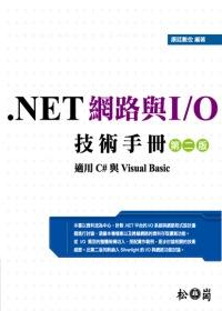 .NET網路與I/O技術手冊(第二版):適用C#與Visual Basic