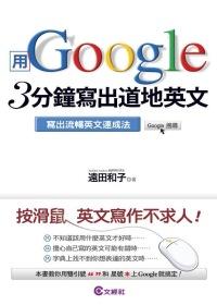 用Google 3分鐘寫出道地英文:寫出流暢英文速成法