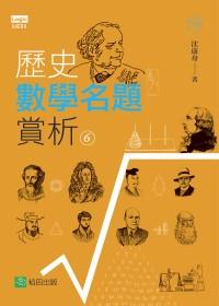 歷史數學名題賞析