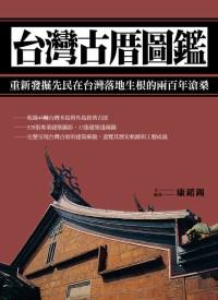 臺灣古厝圖鑑:重新發掘先民在台灣落地生根的兩百年滄桑