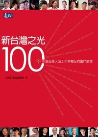新台灣之光100 :  99個台灣人站上世界舞台的奮鬥故事 /