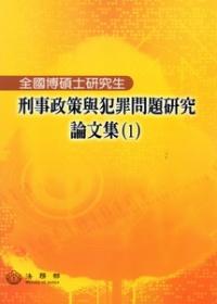 全國博碩士研究生刑事政策與犯罪問題研究論文集