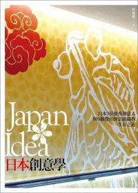 Japan Idea日本創意學