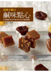 清爽不膩口鹹味點心:在家輕鬆作的51道法式 日式極品糕點