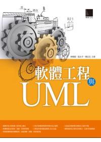 軟體工程與UML