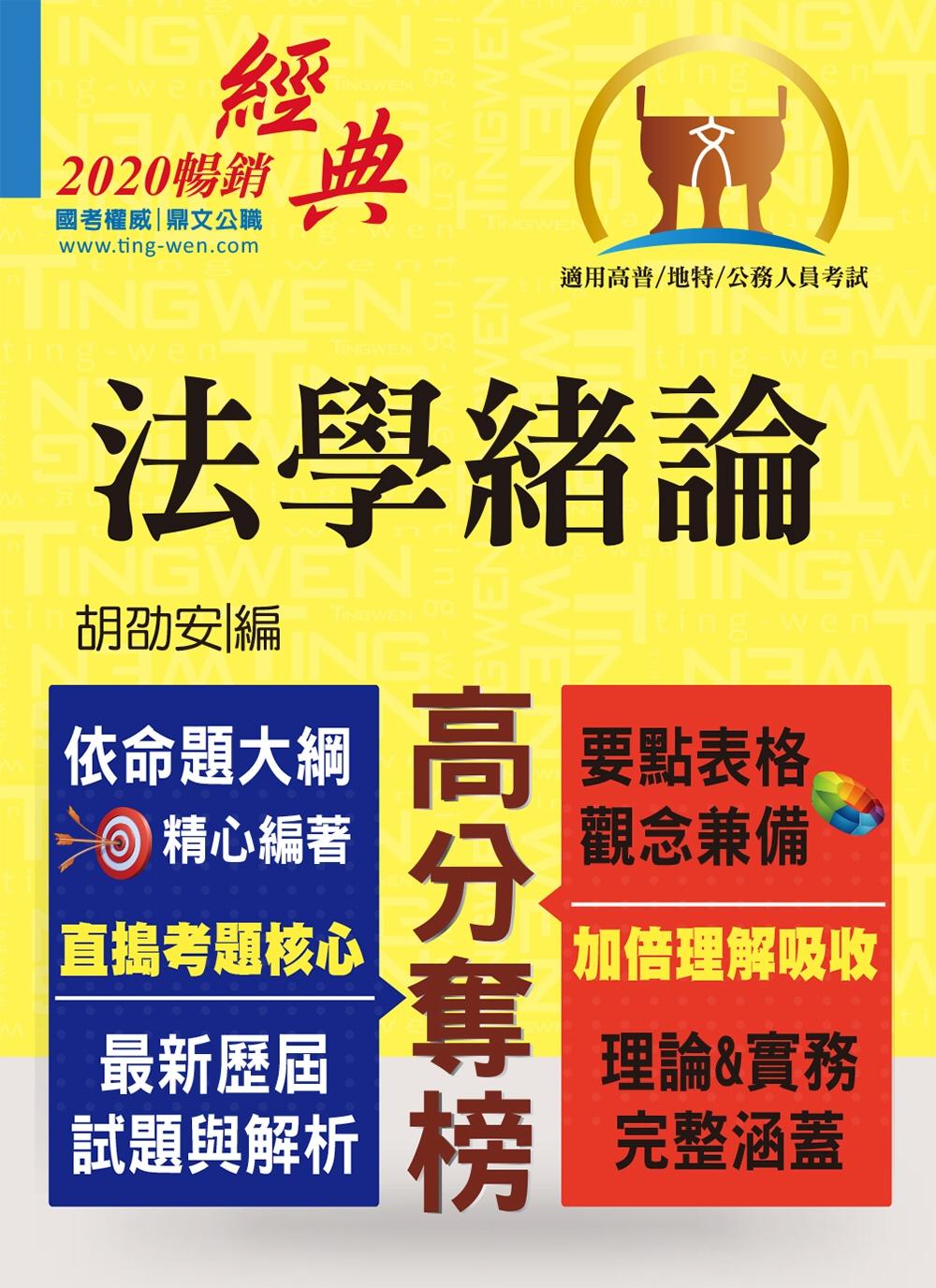 高普特考【法學緒論】(考點掌握實力速成.最新考題精準解析!)(16版)