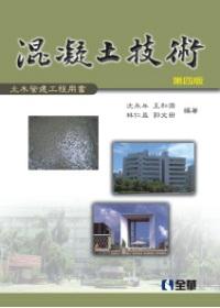 混凝土技術 :  第四版 /