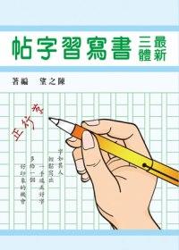 最新三體書寫習字帖