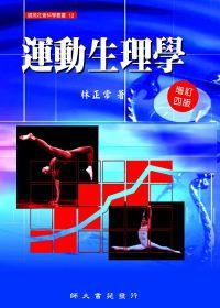 運動生理學(增訂四版)