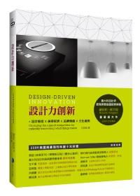 設計力創新