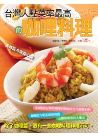 台灣人點菜率最高的咖哩料理